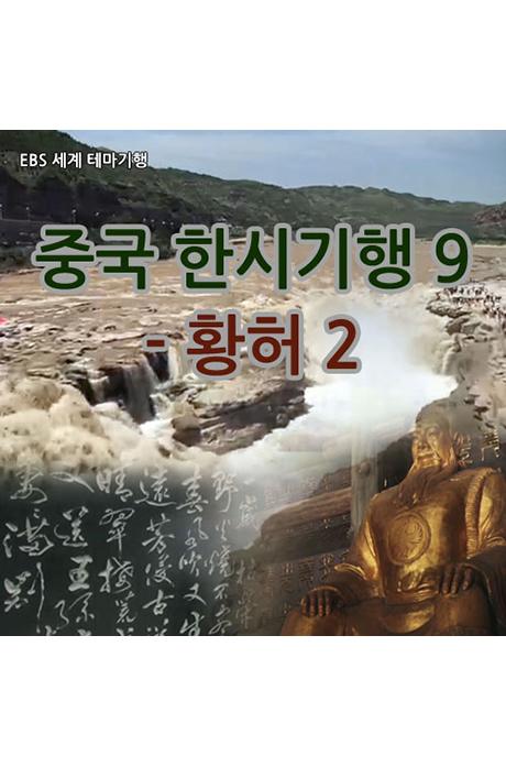 EBS 중국 한시기행 9: 황허 2 [녹화물] [주문제작상품]