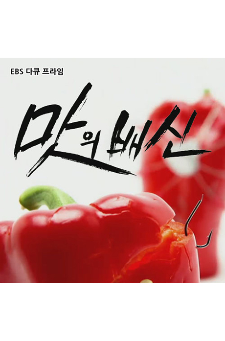 EBS 맛의 배신 [녹화물] [주문제작상품]
