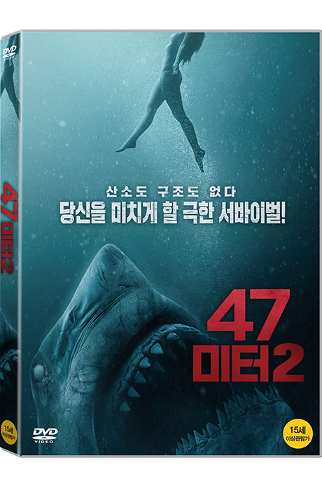 47 미터 2 [47 METERS DOWN: UNCAGED]