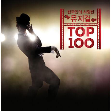 한국인이 사랑한 뮤지컬 TOP 100