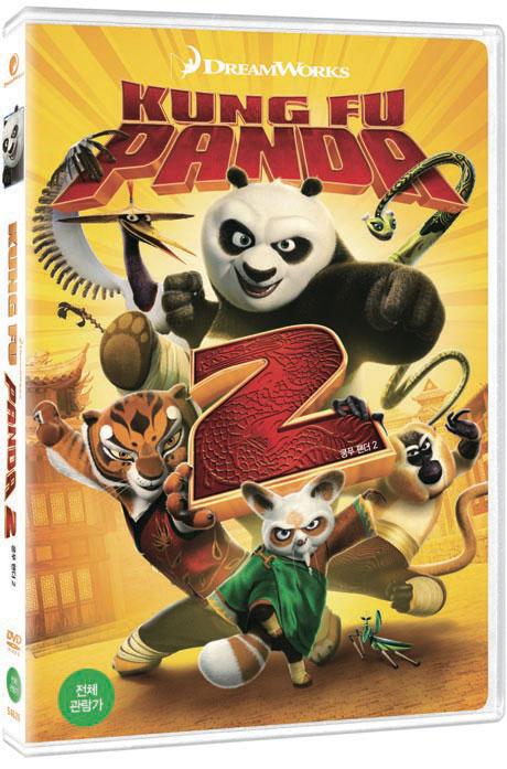 쿵푸 팬더 2 [KUNG FU PANDA 2]