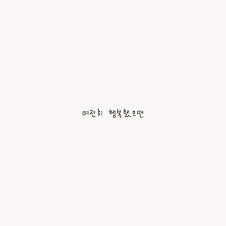 여전히 행복했으면 [EP]