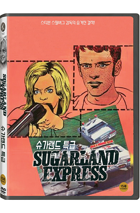 슈가랜드 특급 [THE SUGARLAND EXPRESS]