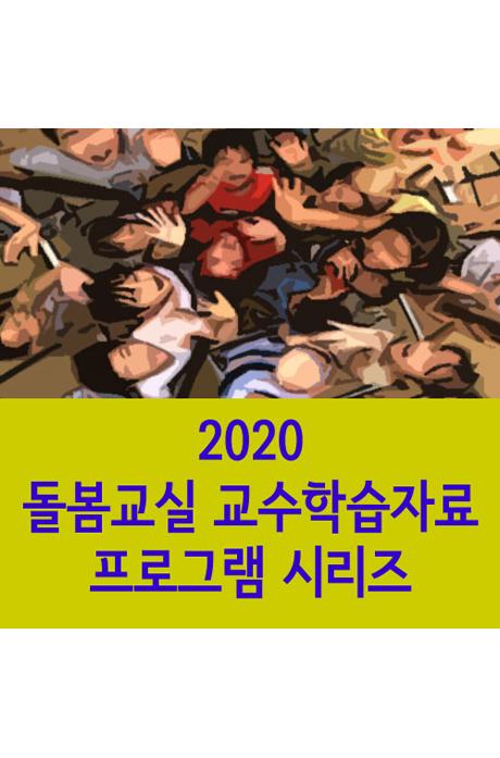 EBS 2020 돌봄교실 교수학습자료 프로그램 시리즈 [210DVD+도서3권] [주문제작상품]