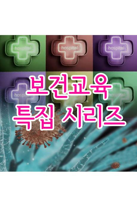 EBS 보건교육 특집 시리즈 [주문제작상품]