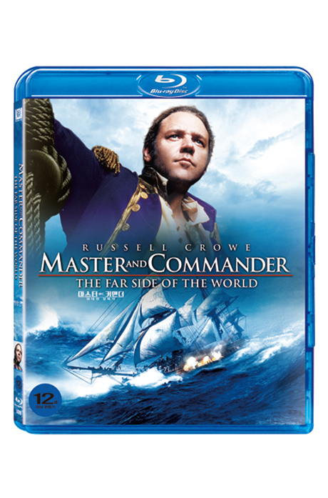 마스터 앤드 커맨더: 위대한 정복자 [MASTER AND COMMANDER: THE FAR SIDE OF THE WORLD]