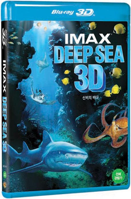 아이맥스 신비의 바다: 2D+3D [IMAX DEEP SEA] [13년 4월 워너 3D 프로모션]