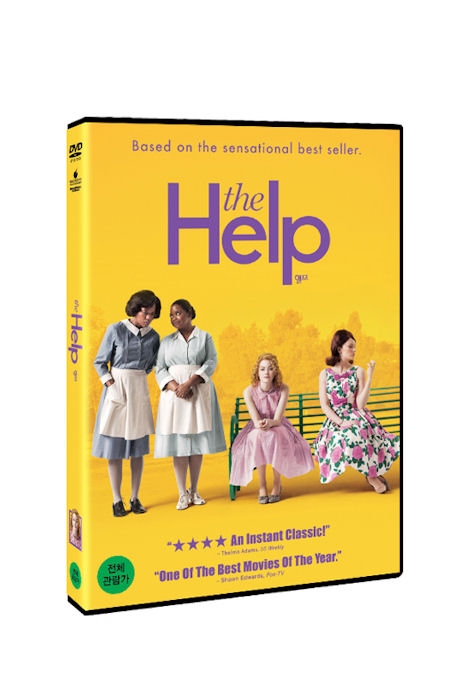 헬프 [THE HELP]