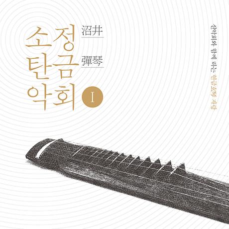 소정탄금악회 1집