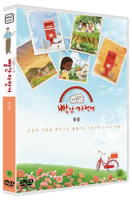 TV동화 빨간 자전거 S2: 꽃물