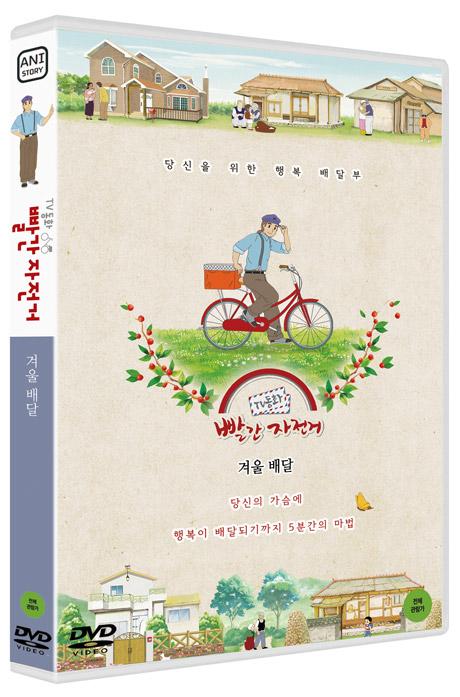 TV동화 빨간 자전거 S2: 겨울 배달