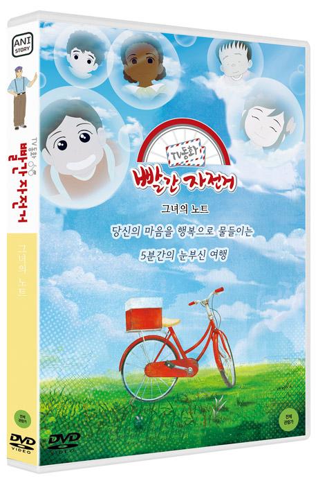TV동화 빨간 자전거 S2: 그녀의 노트