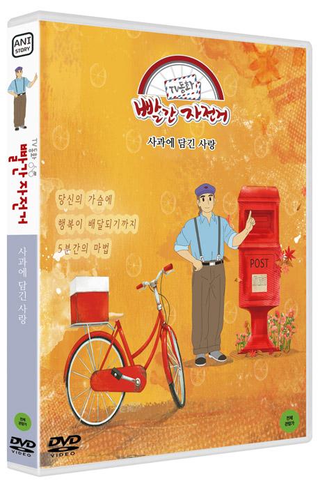 TV동화 빨간 자전거 S2: 사과에 담긴 사랑
