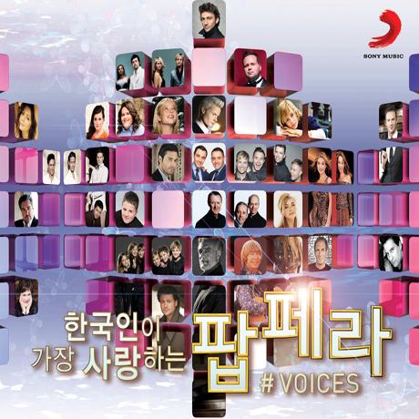 한국인이 가장 사랑하는 팝페라
