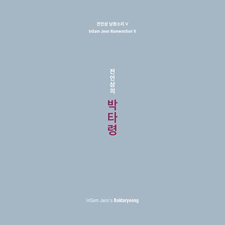 박타령 [남원소리 5]