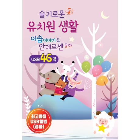 슬기로운 유치원 생활: 이솝 이야기 & 안데르센 동화 46곡 [USB]