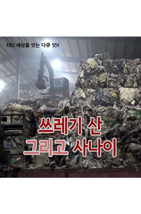 EBS 쓰레기 산 그리고 사나이 [주문제작상품]