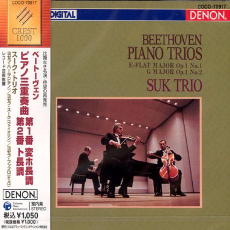 PIANO TRIOS/ SUK TRIO