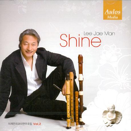 SHINE [이재만 리코더 연주집 VOL.2]
