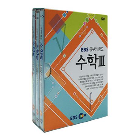 EBS 공부의 왕도 수학 3