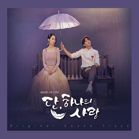 단, 하나의 사랑 [KBS 수목드라마]
