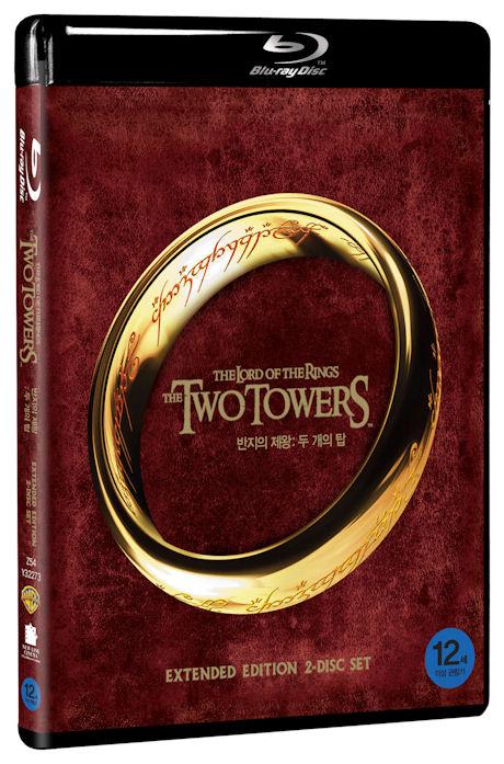 반지의 제왕: 두 개의 탑 [확장판] [LORD OF THE RINGS: TWO TOWERS]