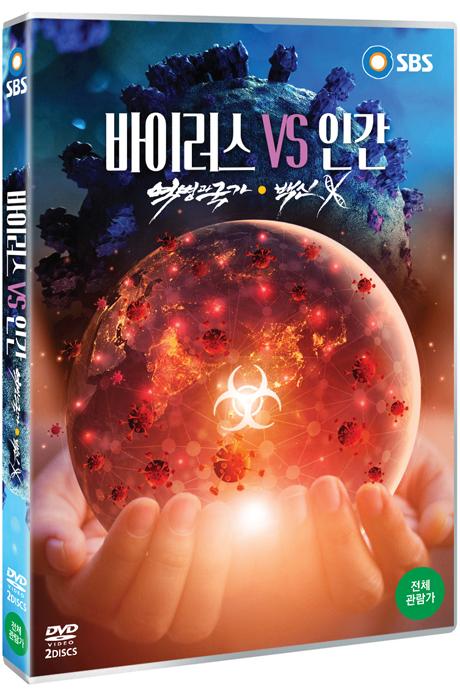 바이러스 VS 인간 [SBS 스페셜]