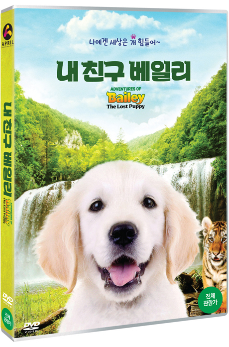 내 친구 베일리 [ADVENTURES OF BAILEY: THE LOST PUPPY]