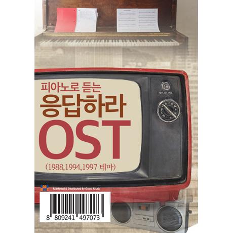 피아노로 듣는 응답하라 OST [USB]