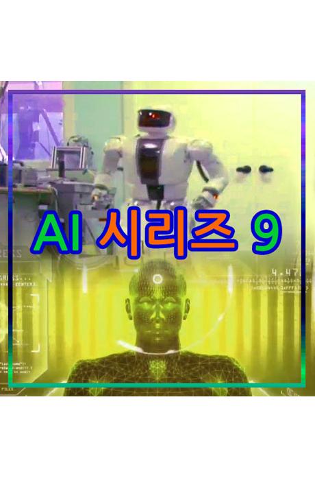EBS AI 시리즈 9 [주문제작상품]
