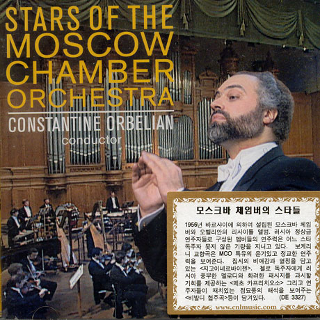 STARS OF THE MOSCOW CHAMBER ORCHESTRA/ CONSTANTINE ORBELLIAN