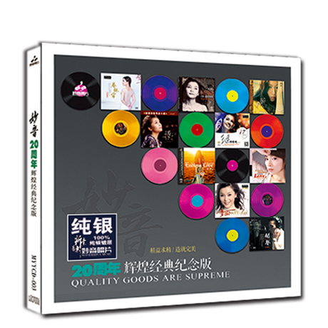 WONDERFUL MUSIC 20TH ANNIVERSARY QUALITY GOODS ARE SUPREME [DSD MASTERING] [SILVER ALLOY]