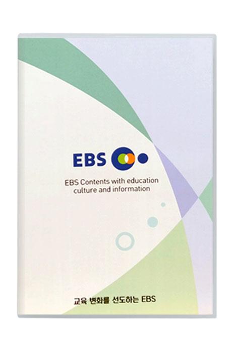 EBS 경제학의 역사 [주문제작상품]