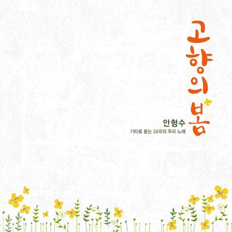 고향의 봄: 기타로 듣는 24곡의 우리 노래