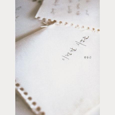 이별할 사람들 [미니 1집]