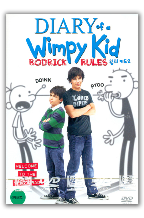 윔피 키드 2 [DIARY OF A WIMPY KID: RODRICK RULES]