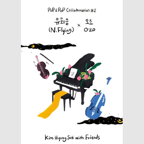 WITH FRIENDS: POP & POP COLLABORATION #2 유회승(N.FLYING) X O.ZO(오조)] [싱글]