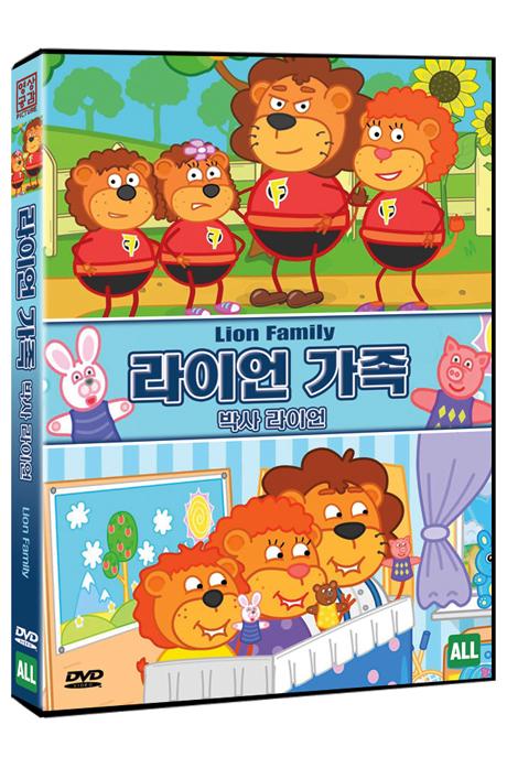 라이언 가족: 박사 라이언 [LION FAMILY]