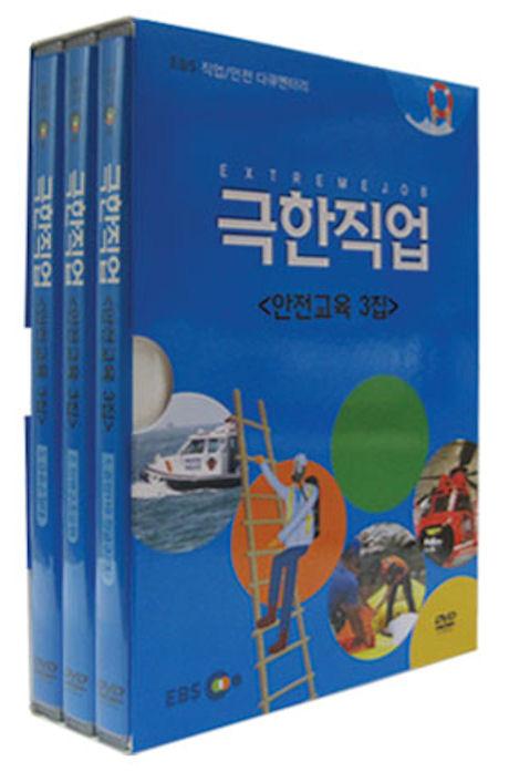EBS 극한직업 안전교육 3집 [직업/안전 다큐멘터리]