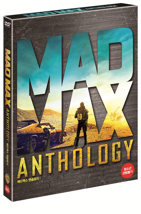 매드맥스 앤솔로지 [MAD MAX: ANTHOLOGY] [17년 3월 워너/파라마운트 가격인하 프로모션]
