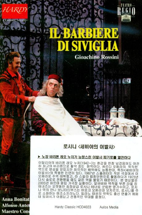 IL BARBIERE DI SIVIGLIA/ MAURIZIO BARBACINI [로시니: 세비야의 이발사]
