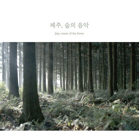 제주, 숲의 음악 [JEJU, MUSIC OF THE FOREST]