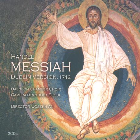 MESSIAH: DUBLIN VERSION 1742/ DAEGEON CHAMBER CHOIR, 안병덕 [헨델 메시아 1742 더블린 초연판본]