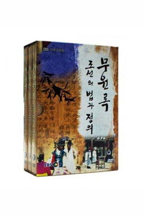 EBS 무원록: 조선의 법과 정의