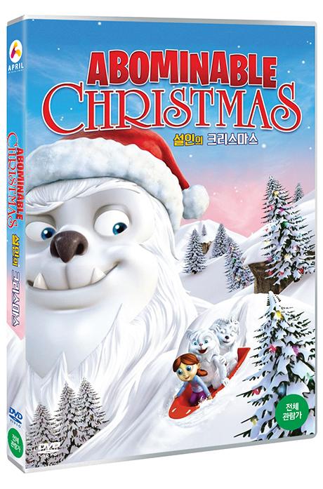 설인의 크리스마스 [ABOMINABLE CHRISTMAS]