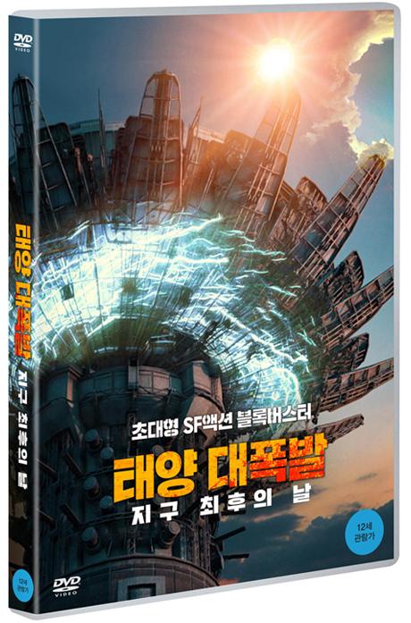 태양 대폭발: 지구 최후의 날 [THE BOBOT]