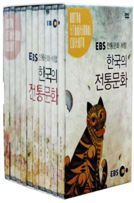 EBS 전통문화 체험: 한국의 전통문화 1집