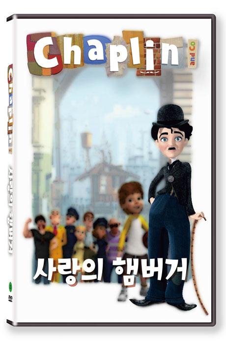 채플린: 사랑의 햄버거 [KBS 방영작]