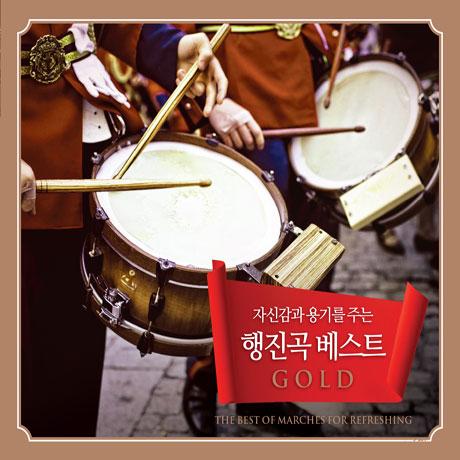 행진곡 베스트 GOLD