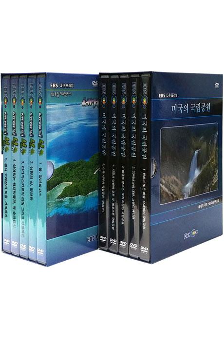 EBS 앙코르 미국의 국립공원/세계의 섬 2종 시리즈